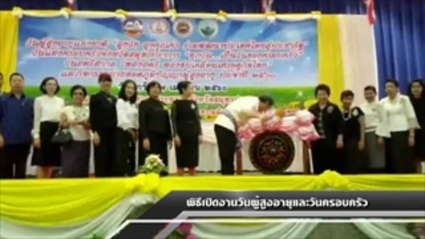 Sakorn News : พิธีเปิดงานวันผู้สูงอายุและวันครอบครัว