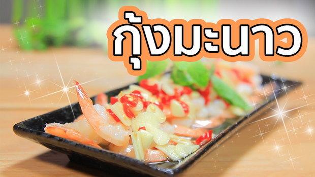 Sanook Good Stuff : สูตรกุ้งมะนาวแซ่บซี๊ด ทำง่าย ไม่ยุ่งยาก