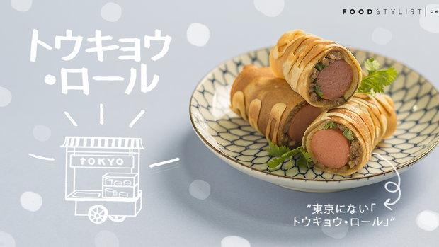 วิธีทำ ขนมโตเกียว กินเองอย่างง่ายๆ