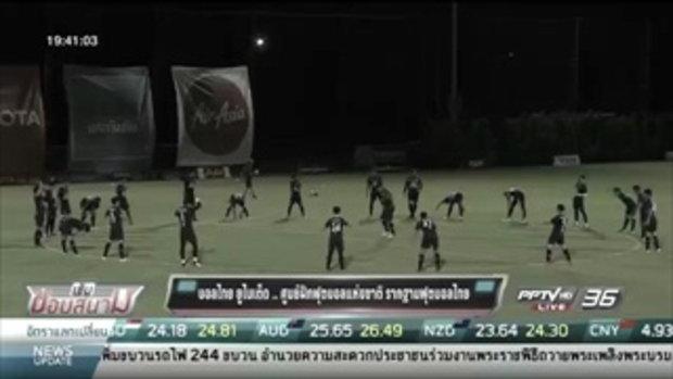 บอลไทย ยูไนเต็ด . ศูนย์ฝึกฟุตบอลแห่งชาติ รากฐานฟุตบอลไทย - เข้มข่าวค่ำ