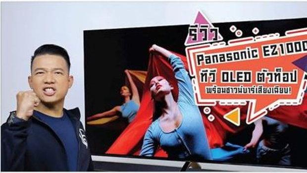 มาแล้วจ้า ทีวี OLED จาก #Panasonic อย่าง #EZ1000 เจาะกันลึกๆ ว่าทีวีรุ่นนี้เจ๋งขนาดไหน! #beartai