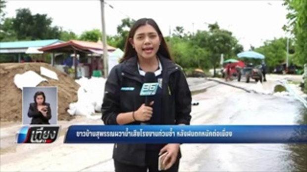 ชาวบ้านสุพรรณผวาน้ำเสียโรงงานท่วมซ้ำ หลังฝนตกหนักต่อเนื่อง - เที่ยงทันข่าว