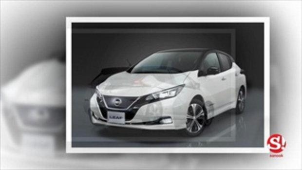 Nissan Leaf 2018 ใหม่ เปิดตัวแล้วที่ยุโรป ราคา 1.18 ล้านบาท