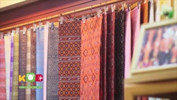 กบนอกกะลา : มหัศจรรย์ผ้าไทย หัตถศิลป์แผ่นดินสยาม ช่วงที่ 2/4 (10 ส.ค.60)