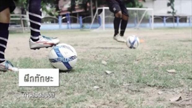 คนมันส์พันธุ์อาสา : ภารกิจสานฝันน้องสู่นักกีฬาฟุตบอล ช่วงที่ 2/4 (17 ก.ย.60)