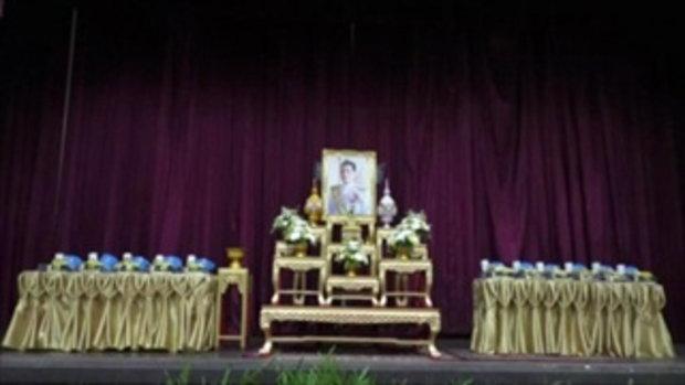 Sakorn News : จังหวัดฉะเชิงเทรามอบสิ่งของพระราชทาน