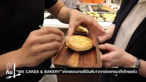 ทาร์ตไข่ อันดับ 1 จากฮ่องกงมาถึงไทยแล้ว!! #เกิดมากิน