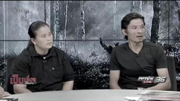 เปิดใจ 2 ผัวเมีย ถูก ตร.หลอกเซ็นรับสารภาพเผาหญ้าลุกลามสวนยางพารา - เป็นเรื่องเป็นข่าว 3/3