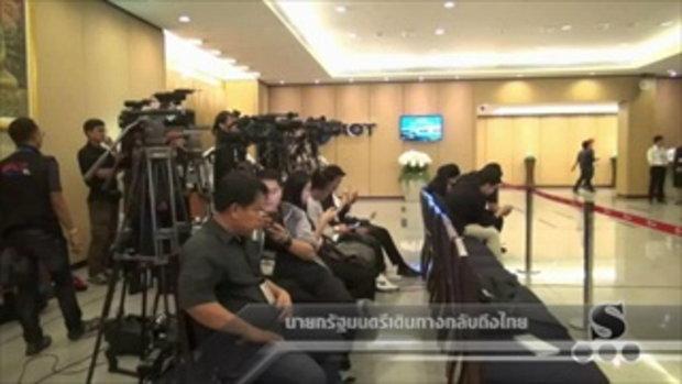 Sakorn News : พล.อ. ประยุทธ์  นายกรัฐมนตรี เดินทางกลับถึงไทยแล้ว