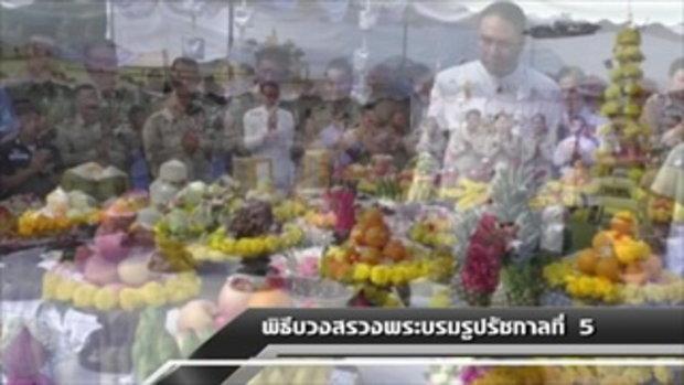 Sakorn News : พิธีบวชสรวง ร 5