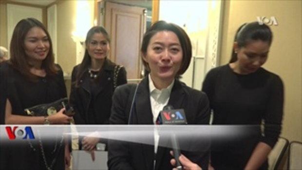 เก็บตกเสียงสะท้อนจากคนไทยในอเมริกาหลังเข้าพบ พล.อ.ประยุทธ์ จันทร์โอชา