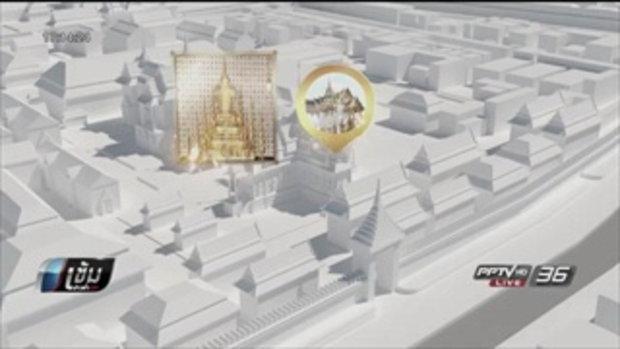 ริ้วขบวน 1-3 อัญเชิญพระโกศทองใหญ่ประดิษฐานบนพระเมรุมาศ - เข้มข่าวค่ำ