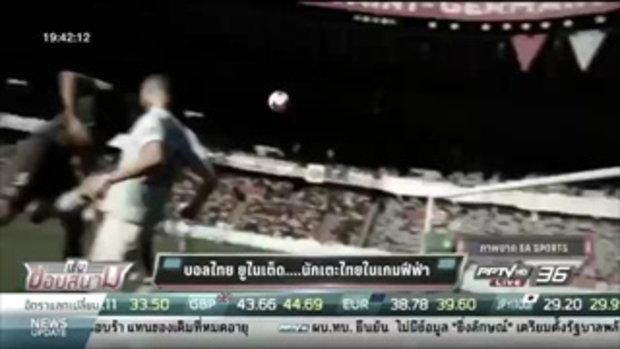 บอลไทย ยูไนเต็ด นักเตะไทยในเกมฟีฟ่า - เข้มข่าวค่ำ
