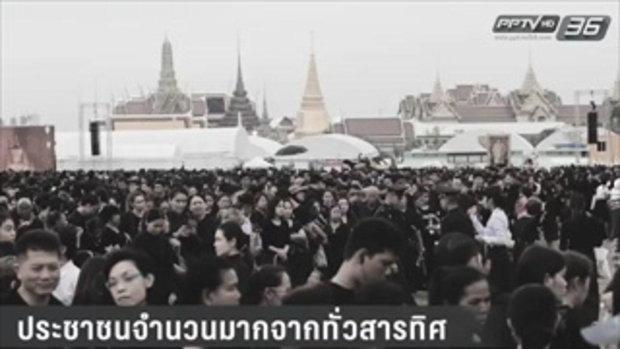 337 วัน การเดินทางสู่พระบรมมหาราชวังของคนไทยทั้งประเทศ
