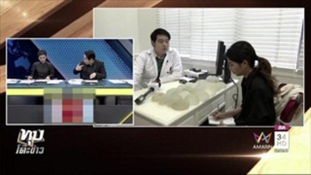 ทุบโต๊ะข่าว - มะนาว แม็กซิม ประเดิมจิ๊มิ 3 มิติ หมอเปิดใจ ช่วยโหนกนูน ดึงอารมณ์ สุดปลอดภัย