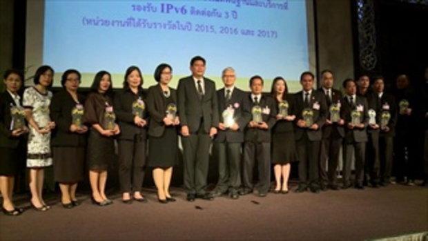 พิธีมอบรางวัล IPv6 ประจำปี 2560