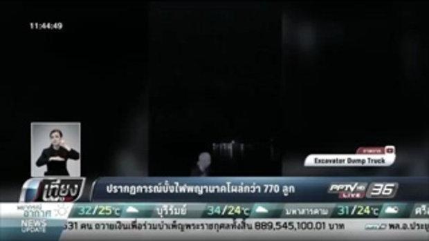 ปรากฏการณ์บั้งไฟพญานาคโผล่กว่า 770 ลูก - เที่ยงทันข่าว