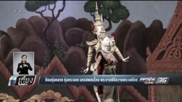 ซ้อมหุ่นหลวง หุ่นกระบอก มหรสพสมโภช พระราชพิธีถวายพระเพลิงฯ - เที่ยงทันข่าว