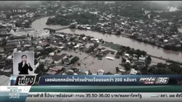 เลยฝนตกหนักน้ำท่วมบ้านเรือนจมกว่า 200 หลังคา - เที่ยงทันข่าว