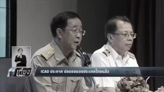 ICAO ประกาศ ปลดธงแดงประเทศไทยแล้ว - เที่ยงทันข่าว