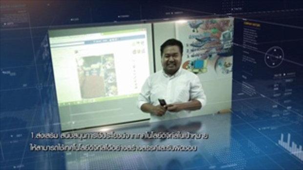 ลงนาม MOU บันทึกข้อตกลงความร่วมมือสร้างวิทยากรและผู้ประกอบการ village e - commerce