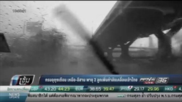 กรมอุตุฯเตือน เหนือ-อีสาน พายุ 2 ลูกเพิ่มกำลังเคลื่อนเข้าไทย - เข้มข่าวค่ำ