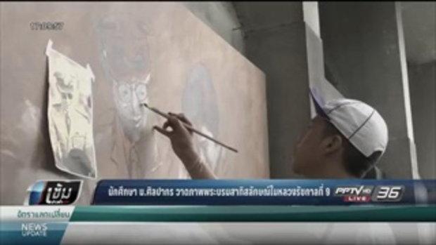 นักศึกษา ม.ศิลปากร วาดภาพพระบรมสาทิสลักษณ์ในหลวงรัชกาลที่ 9 - เข้มข่าวค่ำ