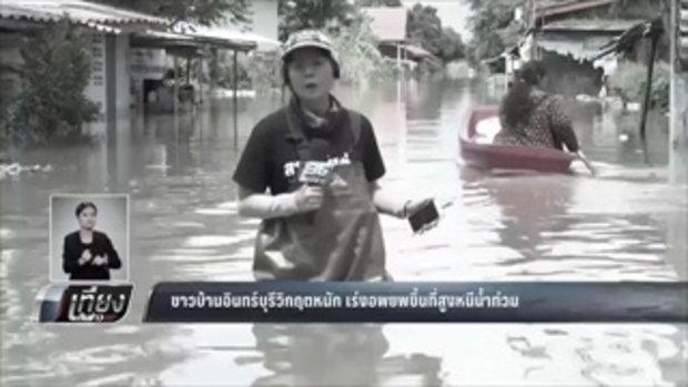 ชาวบ้านอินทร์บุรีวิกฤตหนัก เร่งอพยพขึ้นที่สูงหนีน้ำท่วม - เที่ยงทันข่าว
