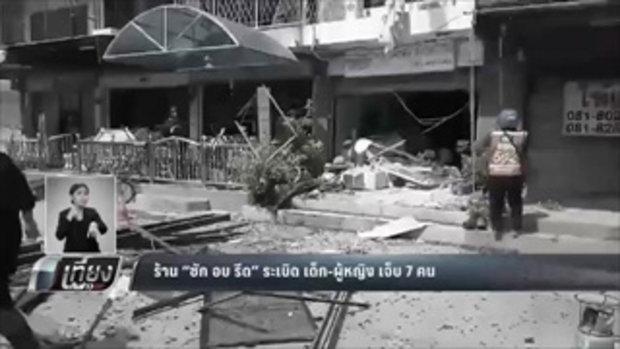 ร้าน ซัก อบ รีด ระเบิด เด็ก-ผู้หญิง เจ็บ 7 คน - เที่ยงทันข่าว