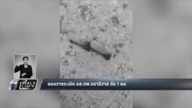 ลอบวางระเบิด อส.ทพ.นราธิวาส ดับ 1 คน - เที่ยงทันข่าว