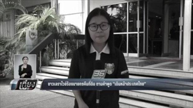 ชาวเลราไวย์ร้องนายกฯคืนที่ดิน ตามคำพูด เดินหน้าประเทศไทย - เที่ยงทันข่าว