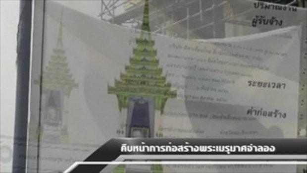 Sakorn News : คืบหน้าก่อสร้างพระเมรุมาศจำลอง