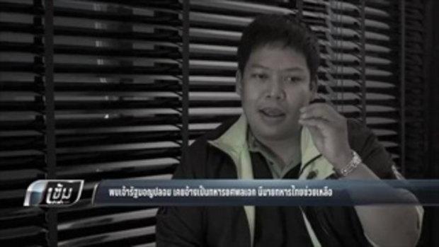 พบเจ้ารัฐมอญปลอม เคยอ้างเป็นทหารยศพลเอก มีนายทหารไทยช่วยเหลือ - เข้มข่าวค่ำ