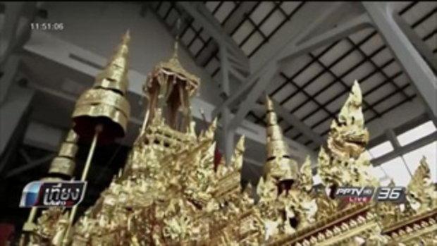ราชรถ ราชยาน ในริ้วขบวนพระราชอิสริยยศ - เที่ยงทันข่าว