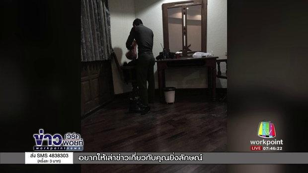 สาวประเภท 2 แจ้งจับ ตร. หื่น พาเข้าโรงแรมหวังข่มขืน l ข่าวเวิร์คพอยท์ l 11 ต.ค.60