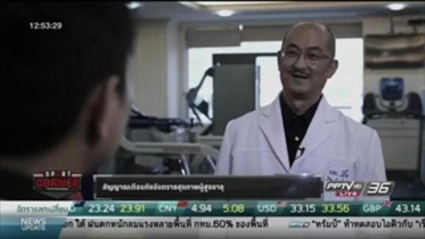 สัญญาณเตือนภัยอันตรายสุขภาพผู้สูงอายุ - เที่ยงทันข่าว