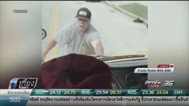 ชายมะกันเดือดจัดกระโดดเกาะรถโรงเรียน - เที่ยงทันข่าว