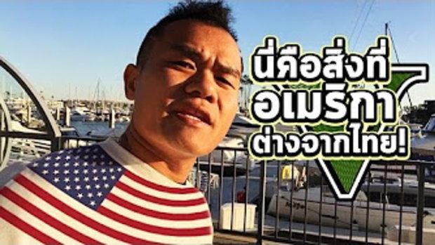นี่คือสิ่งที่อเมริกาต่างจากไทย!