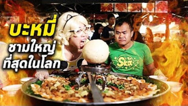 แข่งกินบะหมี่ชามใหญ่ที่สุดในโลก Feat. ชิกกี้พาย