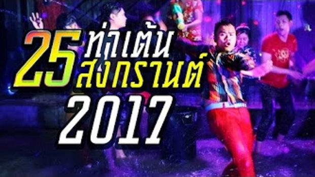 25 ท่าเต้นสงกรานต์ 2017 - บี้เดอะสกา