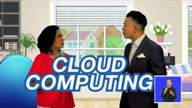 ทำความรู้จักกับ Cloud Computing
