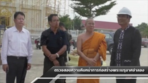Sakorn News : คืบหน้าการก่อสร้างพระเมรุมาศจำลองจังหวัดฉะเชิงเทราเสร็จแล้ว 95 %