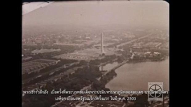 สถานทูตสหรัฐฯ โพสต์คลิปประวัติศาสตร์น้อมรำลึกถึง ในหลวง รัชกาลที่ 9