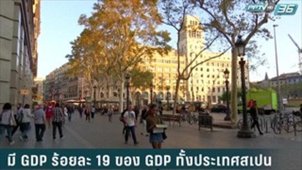 """""""กาตาลุญญา"""" แคว้นที่ร่ำรวยที่สุดของประเทศสเปน กับความพยายามประกาศเอกราช"""