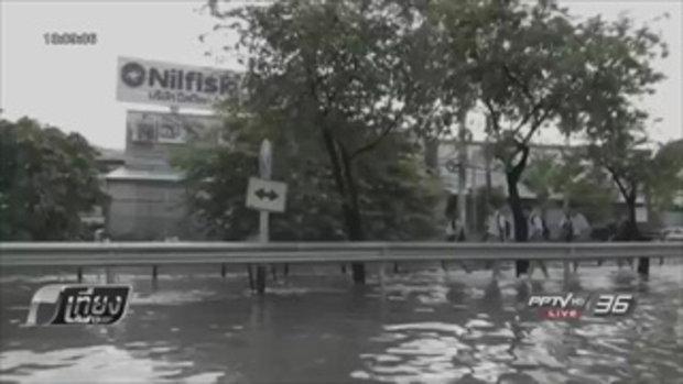 รายงานสถานการณ์น้ำท่วมขัง บริเวณแยกประชาสงเคราะห์ - เที่ยงทันข่าว