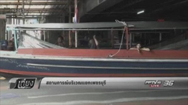 รายงานสถานการณ์น้ำท่วมขัง บริเวณแยกเพชรบุรี - เที่ยงทันข่าว