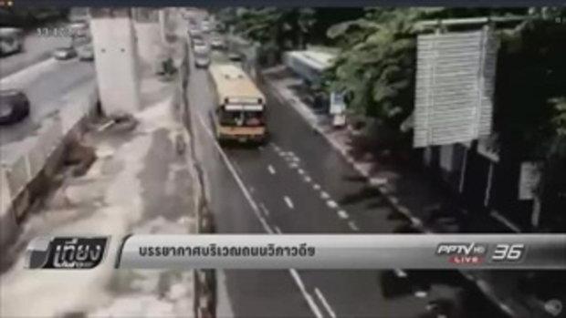 รายงานสถานการณ์น้ำท่วมขังถนนวิภาวดีฯ - เที่ยงทันข่าว