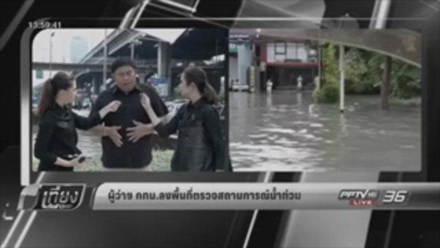 ผู้ว่าฯกทม. ลงพื้นที่ตรวจสถานการณ์น้ำท่วม - เที่ยงทันข่าว