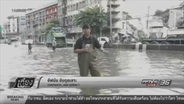 สถานการณ์น้ำท่วมบริเวณ ซ.สุทธิพร 1 - เที่ยงทันข่าว