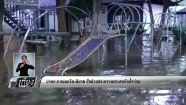 นายกเทศมนตรี ต.พิมาย สั่งช่วยประชาชนประสบภัยน้ำท่วม - เที่ยงทันข่าว